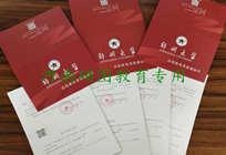 郑州大学远程教育录取通知书