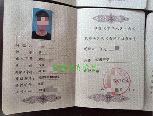 中学教师资格证